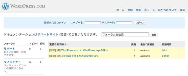 ja.WordPress.com 日本語フォーラム