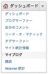 スクリーンショット: ダッシュボード「マイブログ」
