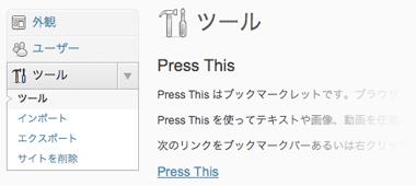 ツール > Press This