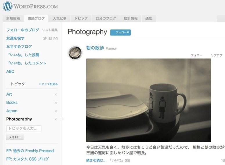 WordPress.com ブログ購読「Photography」トピック