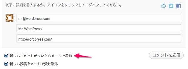 WordPress.com コメントエリア