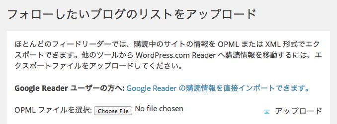 Google Reader からインポート