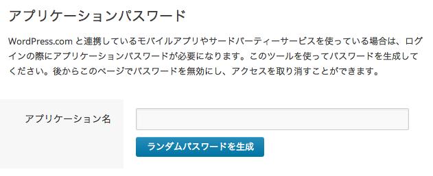 アプリケーションパスワードの生成