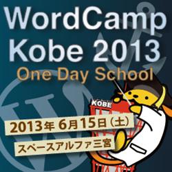 WordCamp Kobe 2013 バナー