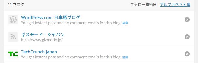 フォロー中のブログリスト