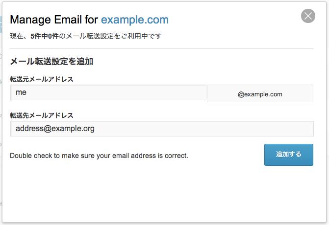 メール転送設定画面