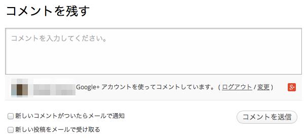 Google+ を使ったコメント欄へのログイン