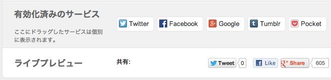 Google+ への共有ボタン設定