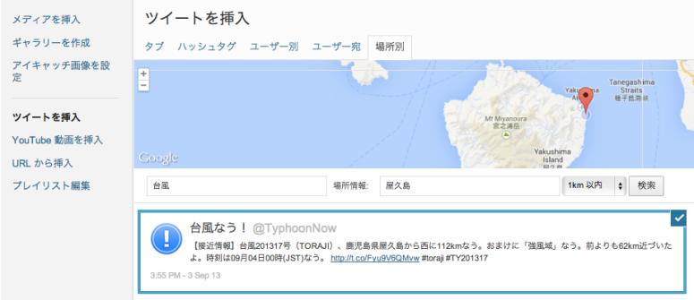 メディアエクスプローラ: 位置情報でのツイート検索