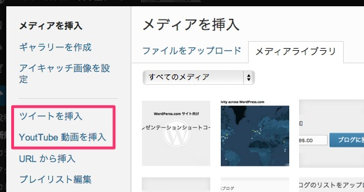 WordPress.com メディアエクスプローラ