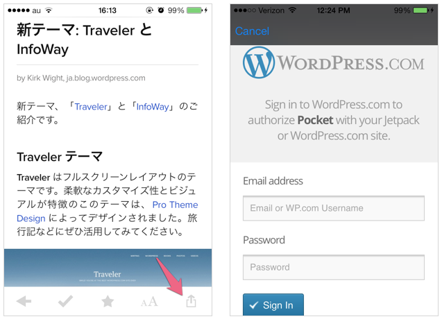 Pocket から WordPress.com への投稿
