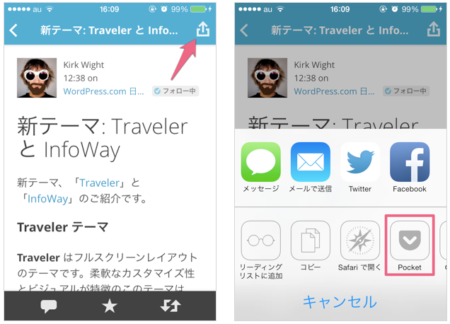 WordPress.com Reader から Pocket への送信