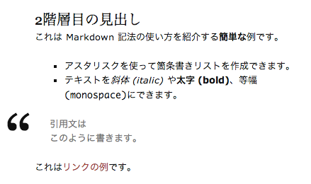 Makrdown 記法で書いた場合の表示