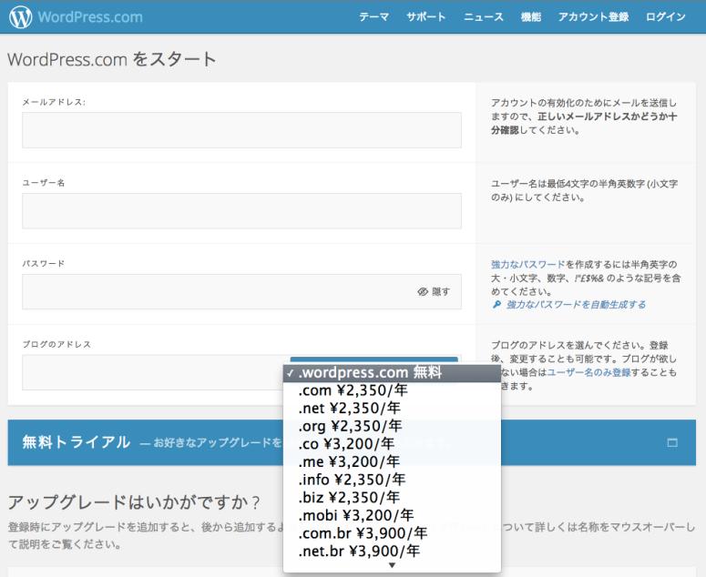 WordPress.com アカウント登録画面