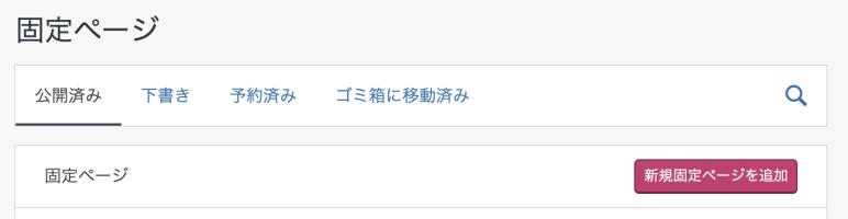 固定ページ一覧の「新規固定ページを追加」ボタン。